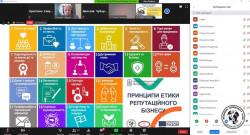 """2020.07.16. Zoom. Форум """"Ділова репутація - сучасний капітал бізнесу"""" за підтримки ЄБРР у рамках ініціативи ЄС EU4Business"""